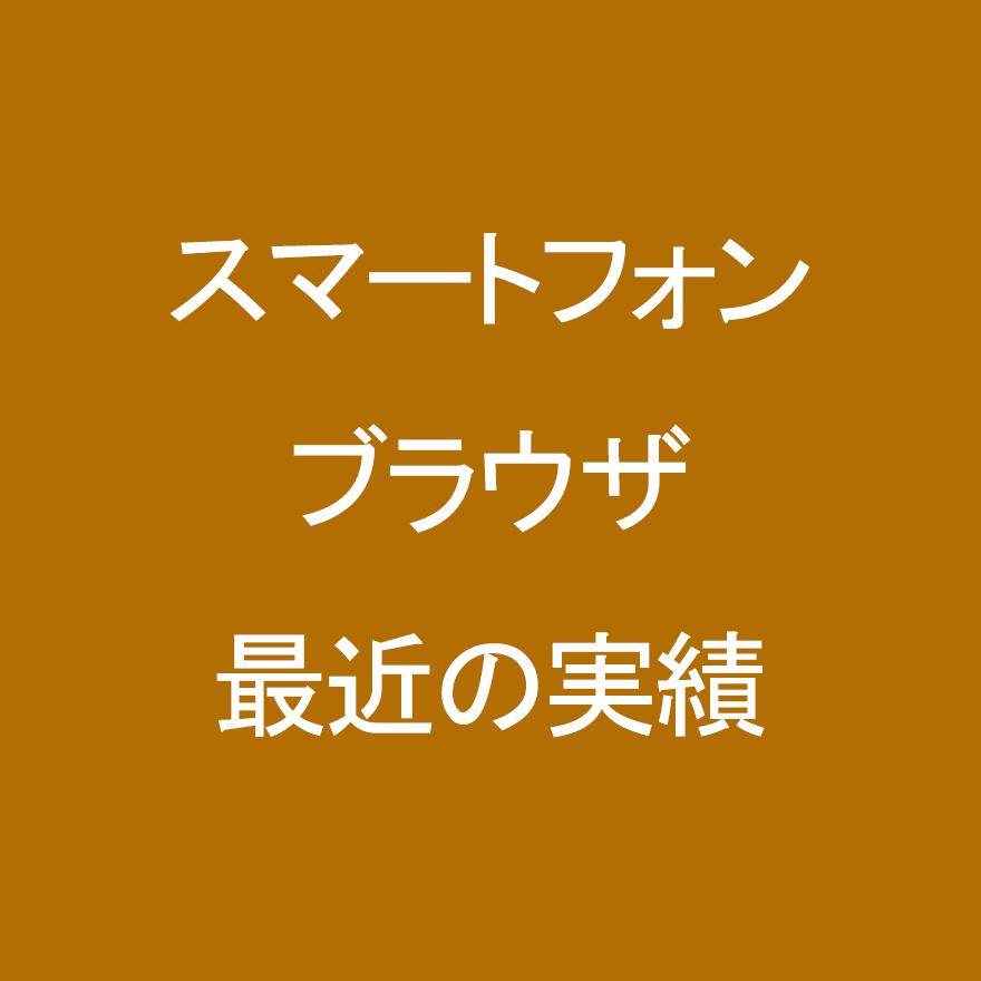 works_スマホブラウザ_画像素材_修正