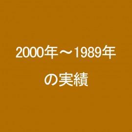 works_2000年~1989年の実績_画像素材