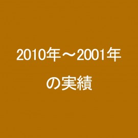 works_2010年~2001年の実績